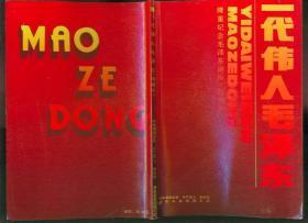 一代偉人毛澤東:隆重紀念毛澤東誕辰一百周年(全銅板彩印 畫冊)