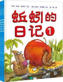 蚯蚓的日記雙繪本(全2冊)