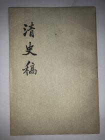 清史稿44 第四十四冊/四四  豎版繁體 館藏