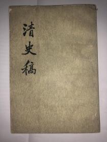 清史稿26 第二十六冊/二六  豎版繁體 館藏