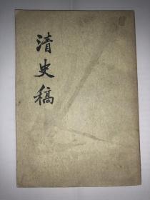 清史稿16 第十六冊  豎版繁體 館藏