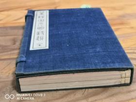 和刻本 《笺注宋元明诗选》一函两册全
