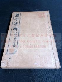 《2203 莊子集解》1924年上海掃葉山房石印本  原裝四冊全