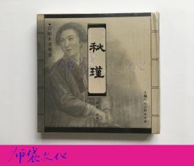 秋瑾 線裝宣紙連環畫 上海人民美術出版社2004年初版