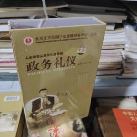 08    現代禮儀系列:政務禮儀( 10張20集 VCD 光盤) 未拆封正版