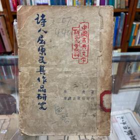 詩人屈原及其作品研究    林庚  1952年初版