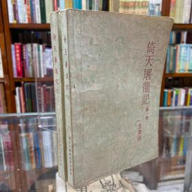 倚天屠龍記 (第一冊)(第二冊)兩冊合售  金庸著  黑龍江朝鮮民族版