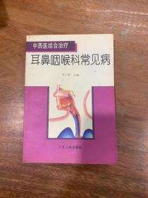 中西醫結合治療耳鼻咽喉科常見病