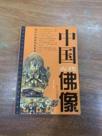 中國古代佛像