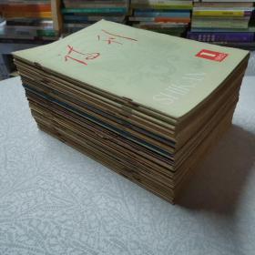 詩刊39冊合售(內含80年12冊,81年12冊,82年11冊,83年4冊,不重復。)