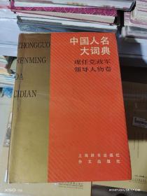 08  中國人名大辭典 現任黨政軍領導人物卷(16開精裝)