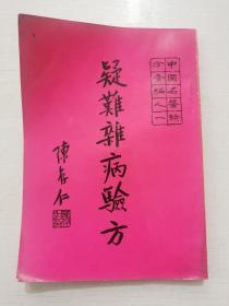 中國名醫驗方匯編《疑難雜病驗方》