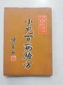 中國名醫驗方匯編《小兒百病驗方》