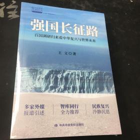 強國長征路:百國調研歸來看中華復興與世界未來