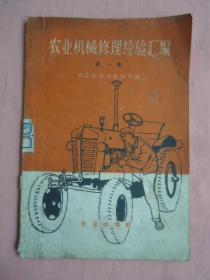 農業機械修理經驗匯編第一集