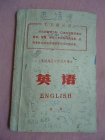 保定地區中學試用課本英語第一冊