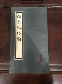 北京風俗圖 陳師曾畫