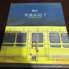 《月亮忘记了:The Moon Forgets》 sd4-3