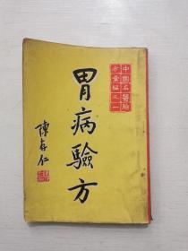 中國名醫驗方匯編《胃病驗方》