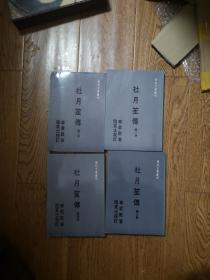 杜月笙傳  全四冊