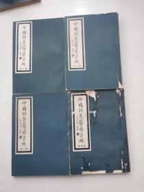《中國針灸醫藥準繩》全四冊