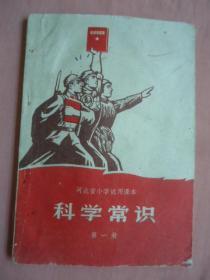 河北省小學試用課本科學常識第一冊