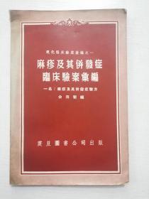 中國名醫驗方匯編之一:麻疹及其并發癥驗方 又名:麻疹及其并發癥臨床驗案匯編