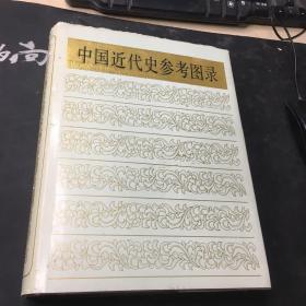 中國近代史參考圖錄(合訂本)