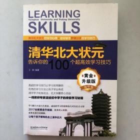 清華北大狀元告訴你的100個超高效學習技巧(黃金升級版 初中卷)
