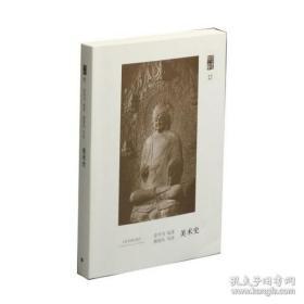 朵云文庫 學術經典 美術史(16開 全一冊)