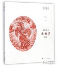 插畫大師 中國古典名著插畫新鐫·新鐫全本《山海經》插畫(24開 全一冊)