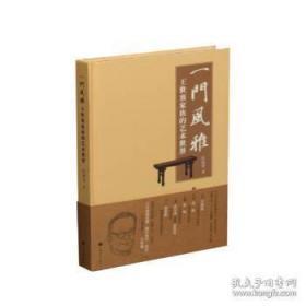 一門風雅 王世襄家族的藝術世界(16開精裝 全一冊)
