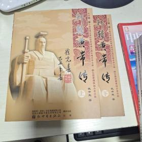 K: 軒轅黃帝傳/ 武中憲著 (上、下) 新世界出版社  特價