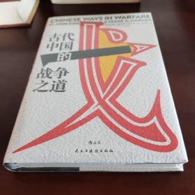 古代中國的戰爭之道
