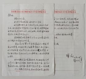 【學者孫劍冰舊藏】1989年5月23日齊鳴用新疆維吾爾自治區喀什地區文學藝術界聯合會16開稿紙手書毛筆信2頁