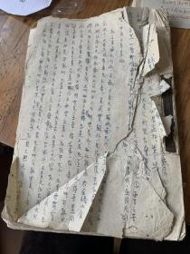 5576:手稿或論文 西游記合訂成一冊