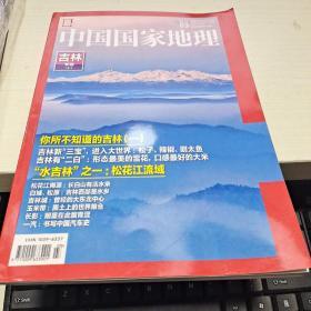 K :中國國家地理2017年第3期總677期 (吉林專輯上   16開