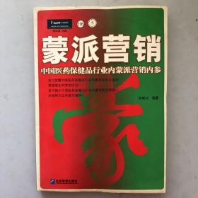 蒙派營銷:中國醫藥保健品行業內蒙派營銷內參——派力營銷思想庫(有水印 不影響閱讀 便宜處理)