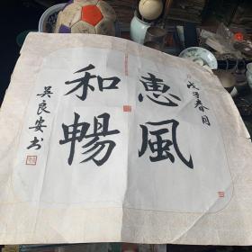 上海滬東網簽約書法家  東方學會藝術家協會理事。吳良安書法