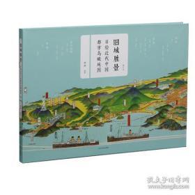 舊城勝景 日繪近代中國都市鳥瞰地圖(16開精裝 全一冊 增訂版)