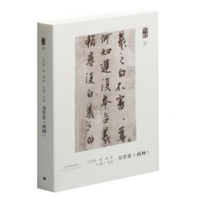 朵云文庫 學術經典 書學史 兩種(16開 全一冊)