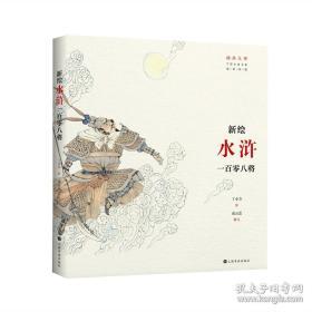 插畫大師 中國古典名著插畫新鐫·新繪《水滸》一百零八將(24開 全一冊)