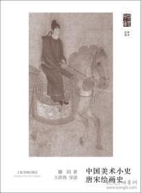 朵云文庫 學術經典 中國美術小史 唐宋繪畫史(16開 全一冊)