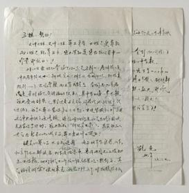 【黃宗英舊藏】1987年落款鮑克手寫16開毛筆信2頁