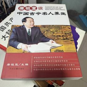 K:唐祖宣談中國古今名人養生 (唐祖宣簽名本)  16開