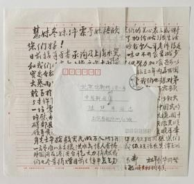 【中國新聞社陸慧年舊藏】1990年上海陸松年手寫毛筆信札1份2頁帶封,內容關于介紹…上海這次大雨情況確實是解放后四十幾年以來一場特大暴雨災情…及后續介紹…事宜