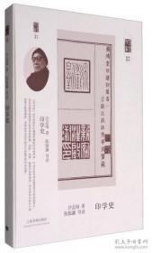 朵云文庫 學術經典 印學史(16開 全一冊)