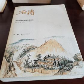 石濤——清初中國的繪畫與現代性