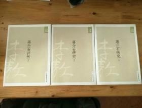蔣介石研究(上中下)三冊