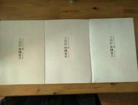 中國學術文化名著文庫?中國史上中下
